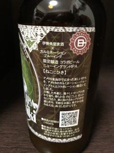 伊勢角屋麦酒(Neko Nihiki)ボトル2
