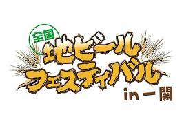 地ビールフェスティバル in 一関