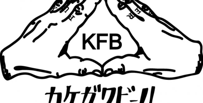 カケガワファームブルーイングロゴ