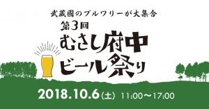 むさし府中ビール祭り2018 ロゴ