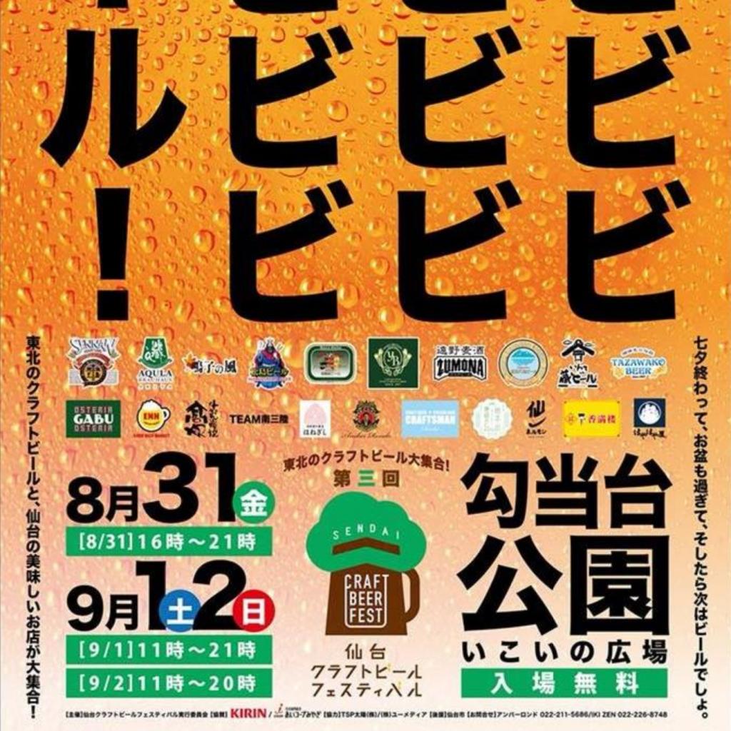 仙台クラフトビアフェス2018その2