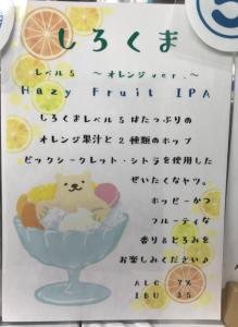 秩父麦酒 しろくま(オレンジ)その2