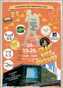 Craft Beer Shower 2018 ポスター