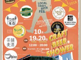 Craft Beer Shower 2018 ポスター