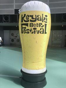 けやきビール2018