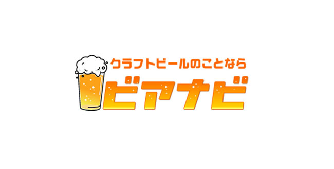 ビアナビ(コンパクトロゴ)