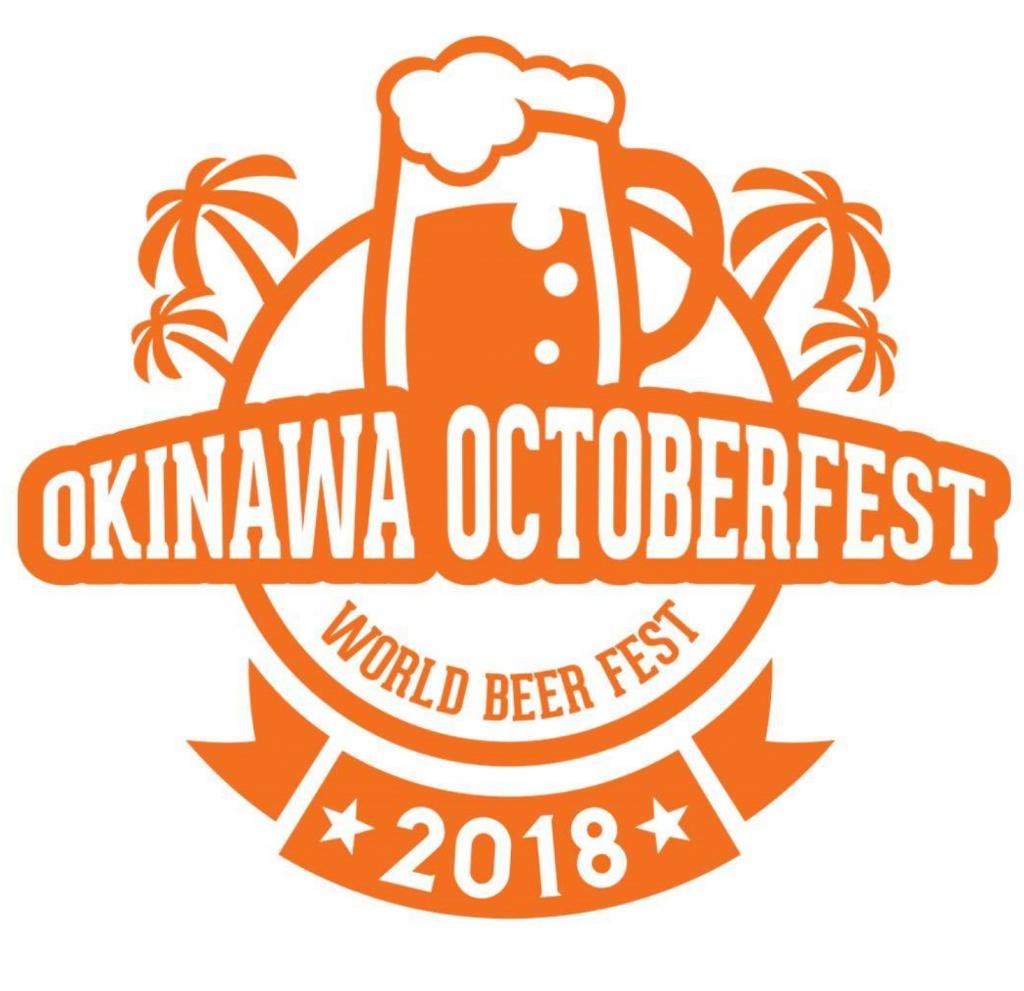 沖縄オクトーバーフェスト2018_ロゴ