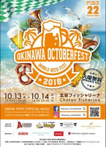 OKINAWA OCTOBERFEST 2018(フライヤー)
