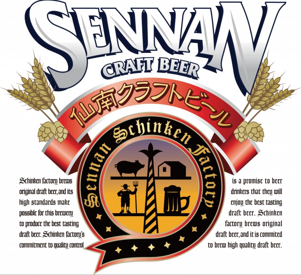 仙南クラフトビール ロゴ