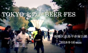 Tokyo の北の方で ミニ Beer Fes ロゴ