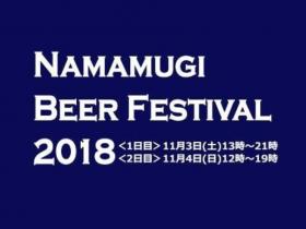 秋のビール祭りin生麦(ロゴ)