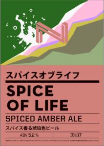 奈良醸造(Spice of life)その1