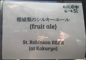 St.Robinson beer(稲城梨のシルキーエール)その2