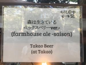 Takao Beer(高尾ビール)森は生きているミックスベリーver.その1