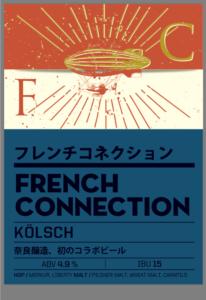 奈良醸造(フレンチコネクション)その2
