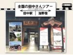 しなの鉄道(全国の田中さんツアー)その1
