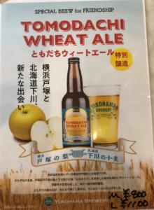 横浜ビール(ともだちウィートエール)その2