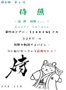 秩父麦酒×IBREW秋葉原(侍熊)