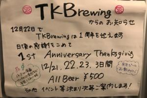 TKBrewing(TKbrewing Anniversary Thanks Giving)