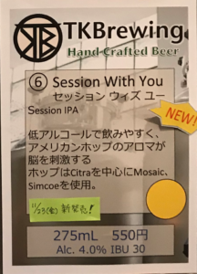 TKbrewing(Session With You)その2