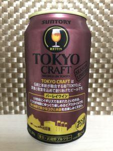 TOKYO CRAFT(バーレーワイン)その2