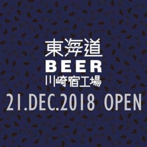 東海道BEER川崎宿工場(OPEN)