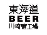 東海道BEER川崎宿工場(ロゴ)