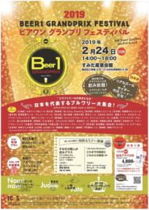 ビアワン グランプリ フェスティバル 2019_flyer