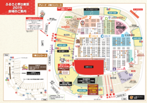 ふるさと祭り東京2019(会場MAP)