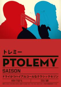 奈良醸造(Ptolemy(トレミー))その2