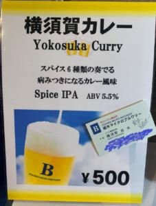 栃木マイクロブルワリー2(横須賀カレー)