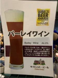 牛久シャトービール(バーレイワインその2)