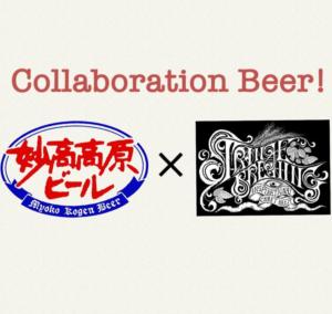 妙高高原ビール×ストレンジブルーイングコラボ