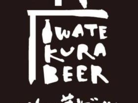 いわて蔵ビール_ロゴ1
