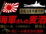 呉ビール(ロゴ1)