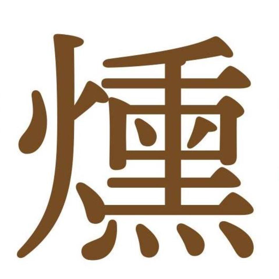 Sakura燻製工房(ロゴ)_03new