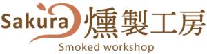 Sakura燻製工房(ロゴ2)