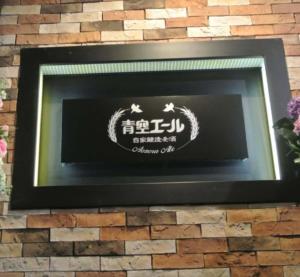 青空エール(ロゴ1)