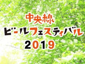 中央線ビアフェスティバル2019(ロゴ1)