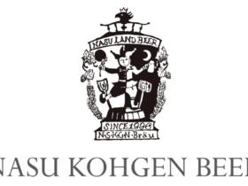 那須高原ビール(ロゴ1)