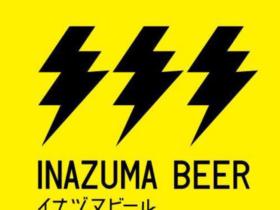 Inazuma Beer(イナヅマビール_ロゴ1)