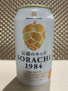 Innovative Brewer(SORACHI1984)その1