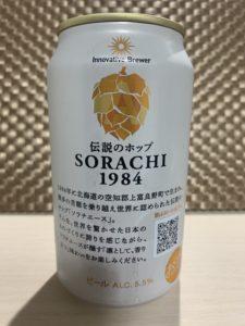 Innovative Brewer(SORACHI1984)その2