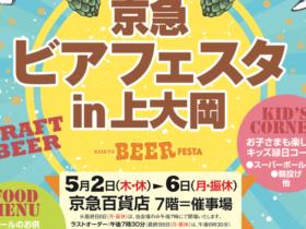 京急ビアフェスタ in 上大岡(フライヤー3)