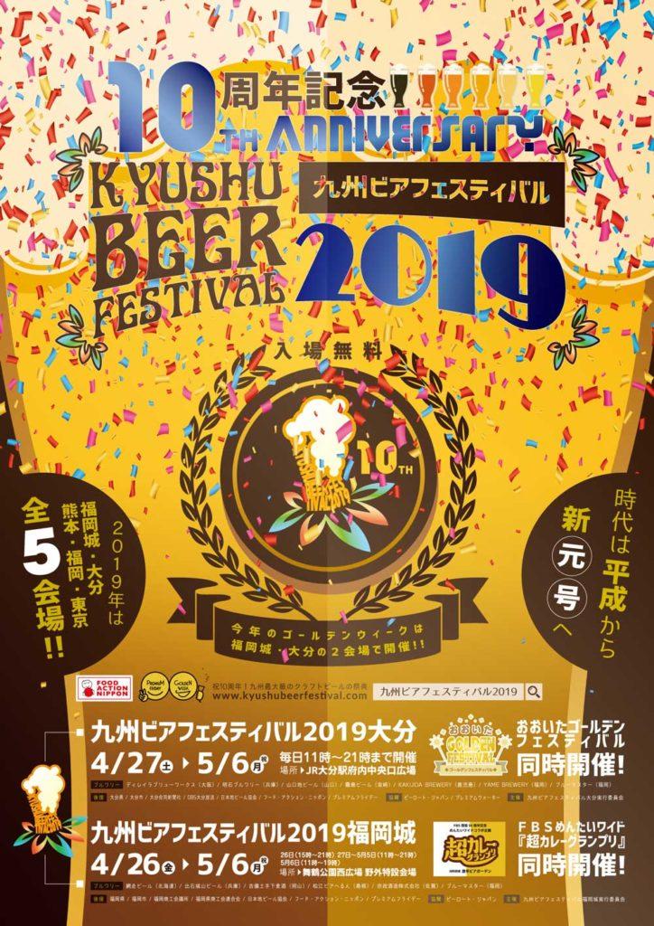 九州ビアフェスティバル2019(フライヤー)
