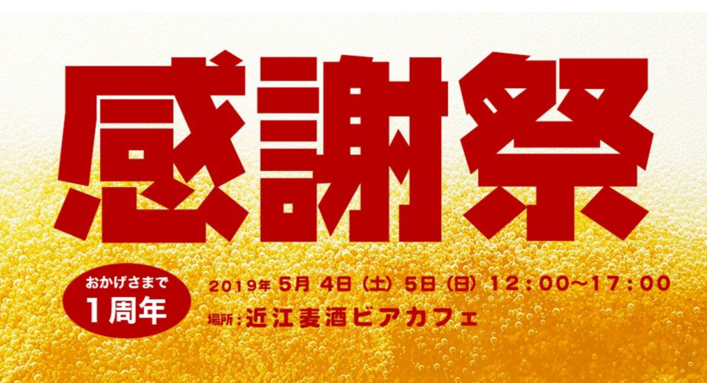 近江麦酒(1周年感謝祭)