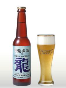 田沢湖ビール(DRAGON HERB WEISS)