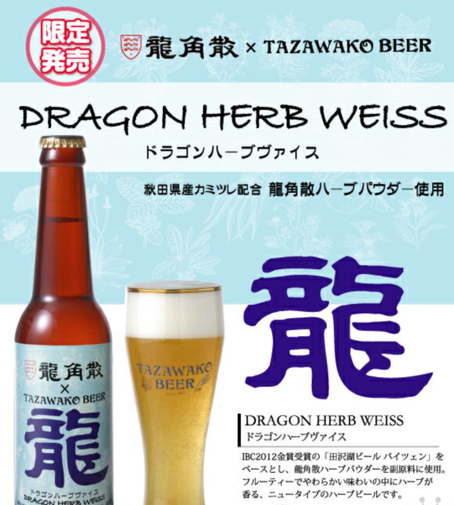 田沢湖ビール(DRAGON HERB WEISS)2