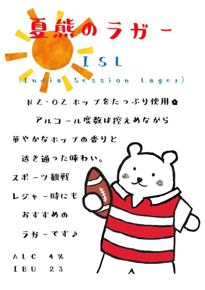 秩父麦酒(夏熊のラガーPOP)