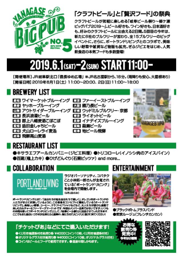 岐阜ビール祭り2019(フライヤー2)